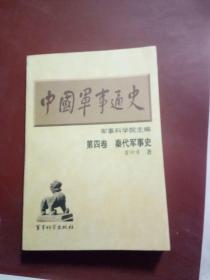 中国军事通史 秦代军事史 第四卷【平】首版