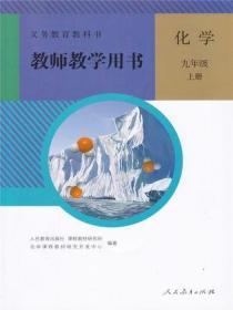 人教版 化学 九年级上册 教师教学用书 不含光盘 9787107266195