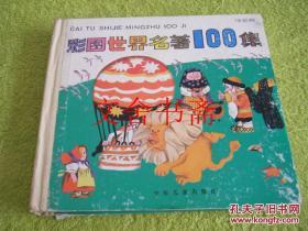 彩圖世界名著100集 綠星篇 精裝