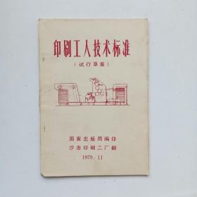 印刷工人技术标准