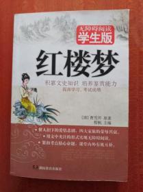 红楼梦 (无障碍阅读学生版)           (大32开)《110》