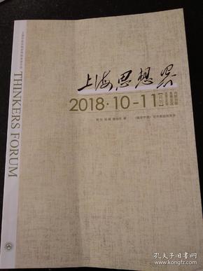 上海思想界 2018 10+11合刊