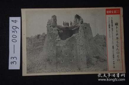 1574 东京日日 写真特报《世界著名的孟县城的大碉堡》 河南焦作市孟县 大开写真纸 战时特写 尺寸:46.7*30.8cm