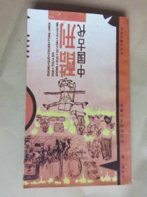 中国古代酷刑