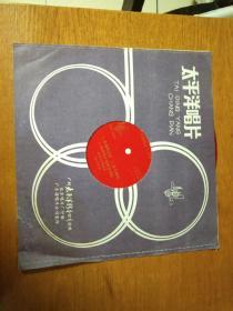 大薄膜唱片-交谊舞曲发快递费12元或到付邮费