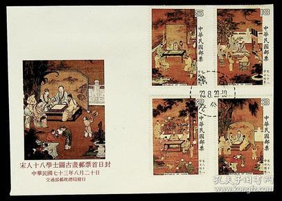 460台湾邮票特专210宋人十八学士图古画邮票首日封 台北首日戳 本套邮票仅发行120万套 贴票制作成套票首日封的数量更少