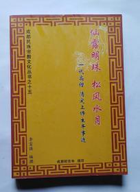 仙露明珠 松风水月:一代高僧清定上师生平事迹