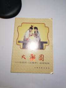 大观园_电视剧(红楼梦)画册特辑