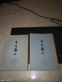 古文观止上下2册全(中华书局1978年新一版1印繁体竖排85品)馆藏大32开