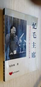 忆毛主席---我亲身经历的若干重大历史事件片段 吴冷西