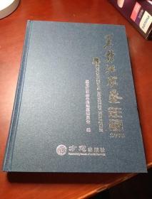 黑龙江农垦年鉴 2016