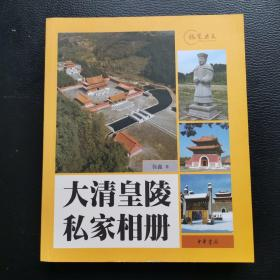 视觉历史:大清皇陵私家相册