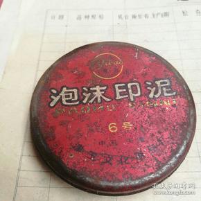 泡沫  印泥PAOMO  YINNI6号中国  天津津玉文化用品厂