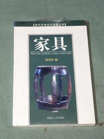 古代艺术文化收藏丛书【家具】全新未拆封