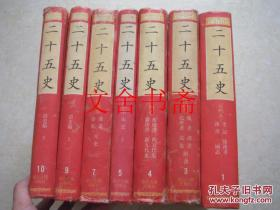 【正版原版現貨】二十五史(百衲本) 精裝 16開 7冊合售 缺2、6、8三冊 庫存書