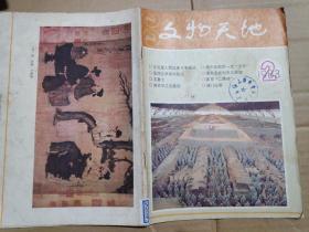 杂志  文物天地1983.2