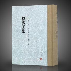 骆宾王集 (大家文集 32开精装 全一册)