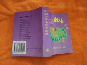 新编小学生数学词典