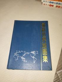 最新世界地图集 【精装本】
