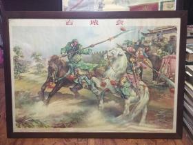 古城会(三国故事2开老年画宣传画)58年1版63年5印