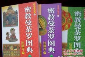 佛教小百科4.5.6 密教曼荼罗图典2 胎藏界 上中下 全三册 9787500436959