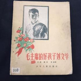 毛主席的好孩子劉文學