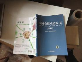 2018-中国仓储业蓝皮书 正版