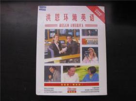 【《你好美国》原版教材精装版】洪恩环境英语  高级篇I、II、III(第10~12册)配套6CD+2MP3 未使用