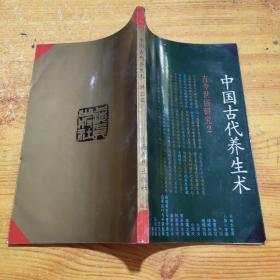 中国古代测字术