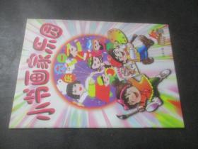 小书画家乐园 1999年第6期
