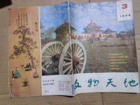 杂志  文物天地1984.3