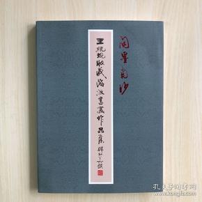 《王统规收藏海派书画作品集》+《王统规扇面收藏集》(王统规 签名)