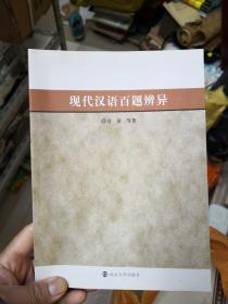 现代汉语百题辨异           新E2