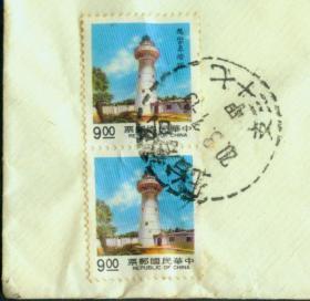 [SXA-ST06-02]台北美国学校劳伦斯.考克斯1990.03.07挂号寄台北市长高玉树信(信纸有水印)封/贴常108-2灯塔邮票9.00元鹅銮鼻灯塔X2销台北邮戳,背盖到达邮戳欠清。