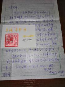著名画家:江可群至知名画家--赵俊生信札一通。附与赵俊生合影照片一张 实寄封---1988年