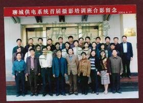 聊城供电系统首届摄影培训班合影留念(2004.4.17)【17.8厘米x12.6厘米照片1张】