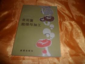食用菌栽培与加工(第二版)