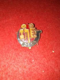1947年,冀南军区第八分区乙等功臣纪念章——红铜景泰蓝设计