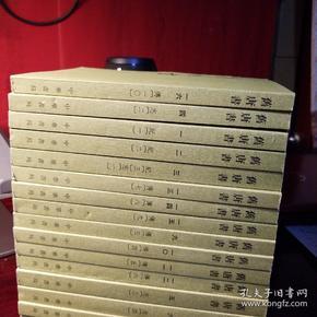 旧唐书(全十六册)