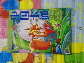 中国卡通2008.5月下