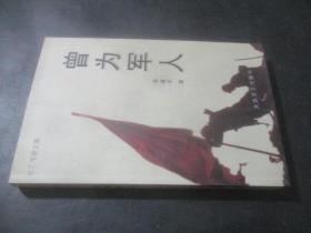 长江作家文集 曾为军人