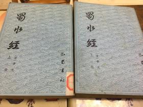 蜀水经(上下册,馆藏竖排影印版)