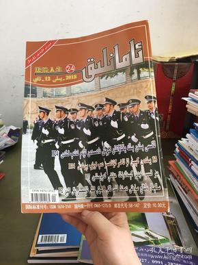 法制人生半月刊维吾尔文2018年第24期