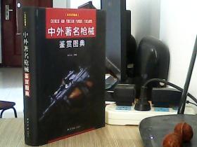 中外著名枪械鉴赏图典