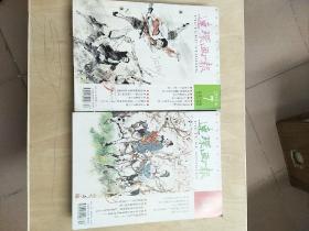 连环画报 2014年(第1-12期全)共12本合售