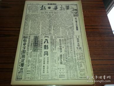 1938年7月28日《新华日报》我军开始反攻九江,宣城附近猛战敌军伤亡重大,我增援太湖潜太路战况激烈;东阳关之役我军歼敌千余人;我收复辉县东西南关;