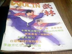 武林(2001年第1.3.4.7.9.10期)6本和售