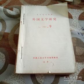外国文学研究1983/9/10/11/12四本合售