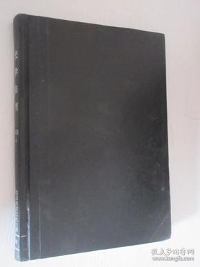 史学集刊  2001年1-4期 精装合订本
