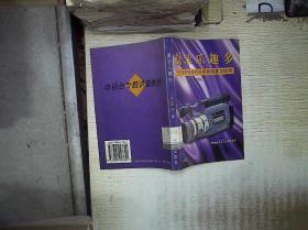 摄录乐趣多:家用摄录机应用和购置338问